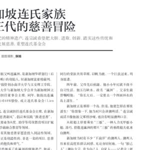 20150808_ChinaPhilanthropist<br><h6>新加坡连氏家族</h6>